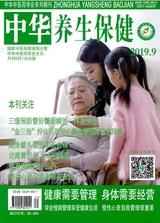中华养生保健(中文版)2019年9月第9期