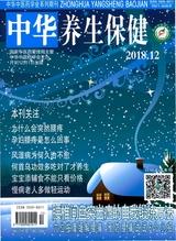 中华养生保健(中文版)