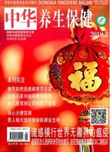 中华养生保健(中文版)2019年2月第2期