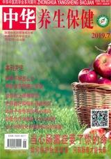 中华养生保健(中文版)2019年7月第7期