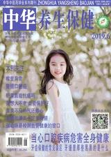 中华养生保健(中文版)2019年6月第6期