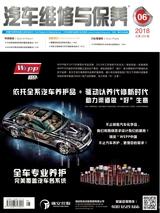 汽车维修与保养2018年6月第6期