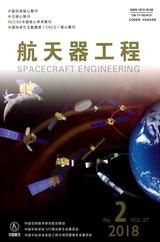 航天器工程2018年4月第2期