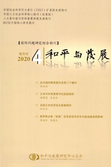 和平与发展(中英文版)2020年8月第4期