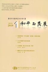 和平与发展(中英文版)2019年2月第1期
