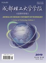 成都理工大学学报·自然科学版