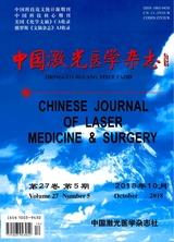 中国激光医学杂志2018年10月第5期