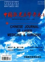 中国激光医学杂志2018年6月第3期