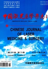 中国激光医学杂志2020年6月第3期