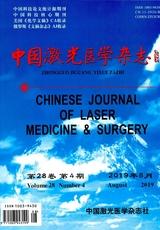 中国激光医学杂志