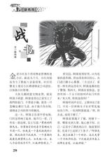 今古传奇·故事版(上半月)2018年12月第12期