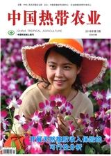 中国热带农业2018年2月第1期
