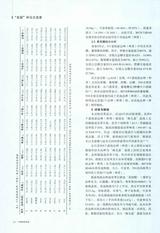 中国热带农业2020年8月第4期