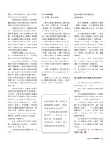 互联网周刊2019年4月第7期