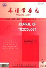 毒理学杂志