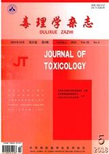 毒理学杂志2018年10月第5期