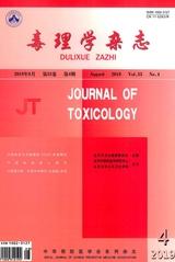 毒理学杂志2019年8月第4期
