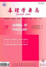 毒理学杂志2020年8月第4期
