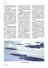 军事文摘 2019年6月第6期