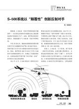 铁军·国防2019年9月第9期