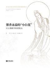 """馨香永溢的""""小白花"""":庄士敦眼中的普陀山2018年1月第1期"""