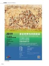 世界知识画报·艺术视界2019年9月第9期