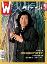 世界知识画报·艺术视界