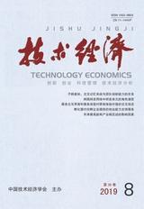 技术经济2019年8月第8期