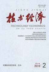 技术经济2019年2月第2期