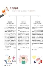 爱你·健康读本2019年6月第6期