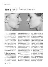 爱你·健康读本2020年9月第9期