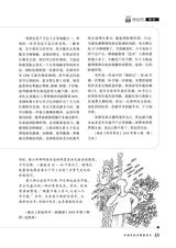 爱你·健康读本2019年7月第7期