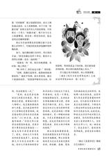 爱你·健康读本2019年3月第3期