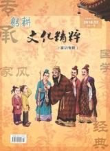 躬耕·文化精粹2018年12月第12期