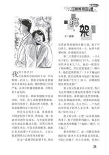今古传奇·故事版(下半月)2018年12月第12期