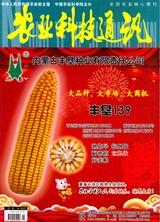 农业科技通讯