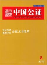 中国公证2019年8月第8期