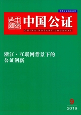 中国公证2019年9月第9期
