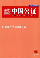 中国公证2020年6月第6期