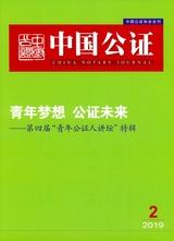 中国公证2019年2月第2期