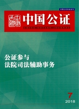 中国公证2018年7月第7期