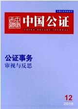 中国公证2018年12月第12期
