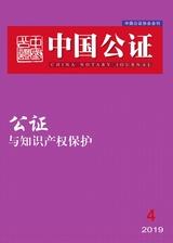 中国公证2019年4月第4期