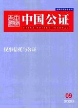 中国公证2020年9月第9期