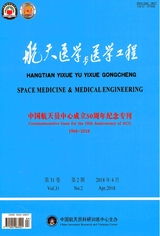 航天医学与医学工程2018年4月第2期