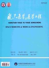 航天医学与医学工程2019年12月第6期