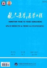 航天医学与医学工程2020年4月第2期