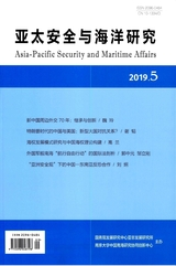 亚太安全与海洋研究2019年9月第5期
