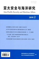 亚太安全与海洋研究2019年3月第2期