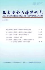 亚太安全与海洋研究2018年7月第4期